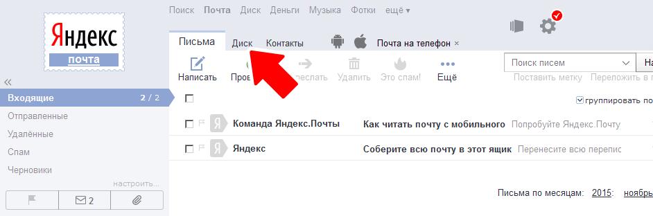 Как отправить картинку по почте яндекс, картинки