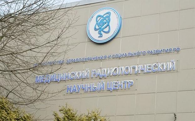 Центр высокоточной радиологии в Московской области